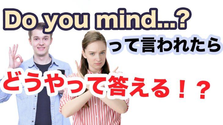 【日常英会話】Do you mind…?って聞かれたらどうやって答える!?(リスニング力と会話力を鍛えるレッスン)第7弾
