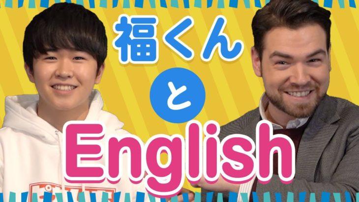 元子役の鈴木福が英会話に挑戦!その結果は?|IU-Connect英会話#232