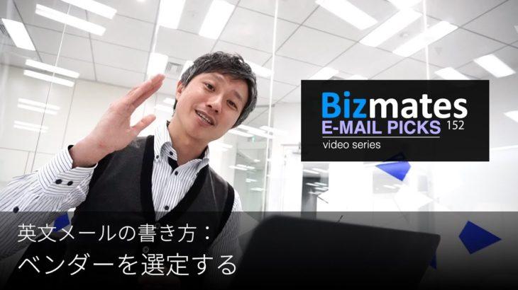 英語メールの書き方: 「ベンダーを選定する」 Bizmates E-mail Picks 152