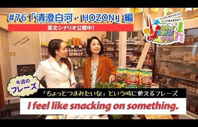 ECCが提供するBSフジ番組「勝手に!JAPANガイド」  #76 清澄白河・HOZON編