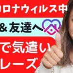 今すぐ使うべき!家族や友達への気遣い英語フレーズ15選!