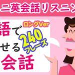 3語で話せる英会話フレーズ240☆ 英語リスニング聞き流し