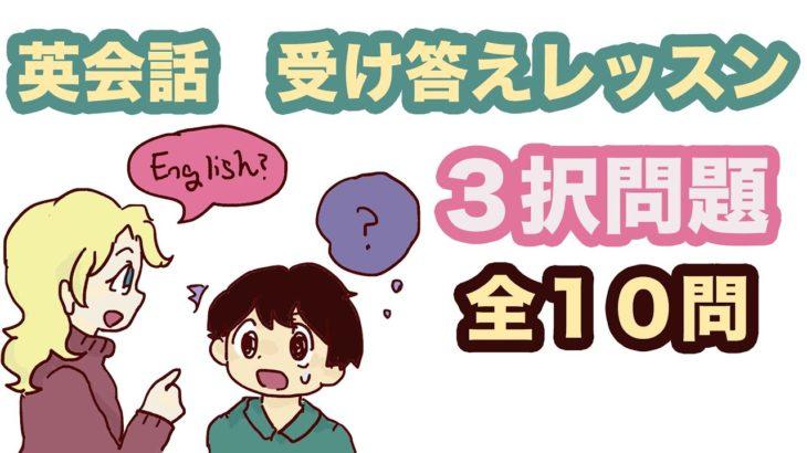 英会話 応対レッスン【3択問題】全10問