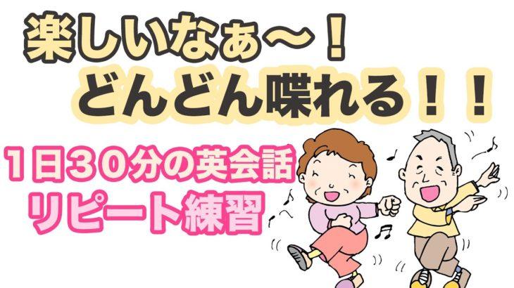 楽しいなぁ〜!!どんどん喋れる!!【1日30分の英会話】リピート練習099