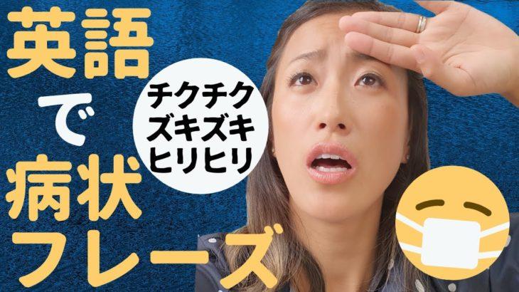 いざという時に使える病状を正確に伝える英語フレーズ【新型コロナの症状を英語で】
