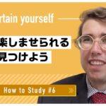 自宅で出来る英語学習 #6 自分を楽しませる方法を見つけよう! Dylan先生 英会話イーオン