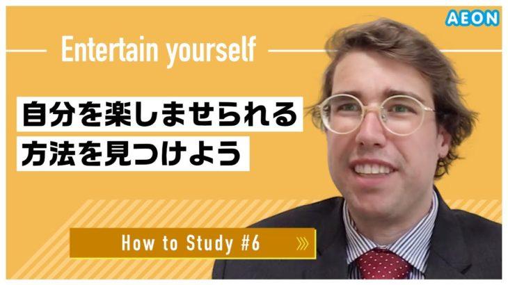 自宅で出来る英語学習 #6 自分を楽しませる方法を見つけよう!|Dylan先生 英会話イーオン