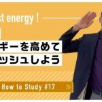 自宅で出来る英語学習 #17 運動をしよう!|Kendall先生 英会話イーオン