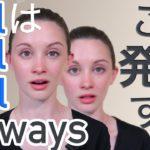 3分で解説 「all」 の発音方法《サマー先生の英語発音講座#40》