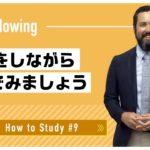 自宅で出来る英語学習 #9 音読をしてみよう!|Richard先生 英会話イーオン