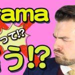 まだ「Drama」と言っているのですか?ドラマのネイティブの英語の言い方は?【日本人が間違えやすい英語】|IU-Connect 英会話#237