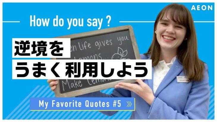 私の好きな名言 #5 人生がレモンを与えるならレモネードを作ればいい Hannah先生 英会話イーオン