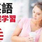 英語の 聞き流し  😀 睡眠学習  👍 英語のリスニング  (英語/日本語) 2