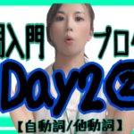 英文法 自動詞/他動詞 Day2②/③[#35]