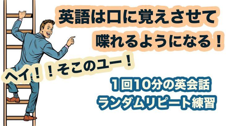 ヘイ!!そこのユー!英語は口に覚えさせて喋れるようになる!【1回10分の英会話ランダムリピート練習】第11弾