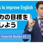 私の好きな名言 #3 英語力の目標3ステップ|Brandon先生 英会話イーオン
