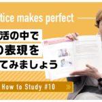 自宅で出来る英語学習 #10 日常生活の中で英語を意識しよう!|Patricia先生 英会話イーオン