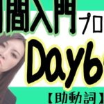 英文法 助動詞canとmay Day6②/③[#51]