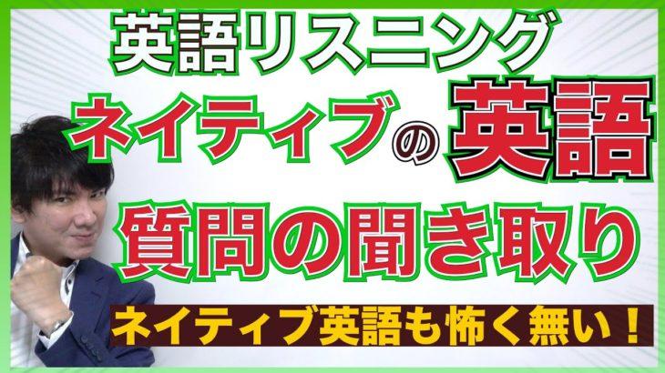 【英語リスニング】ネイティブの早い質問にチャレンジ!PL144