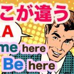 ここが違う!!【Come here】と【Be here】Q&A