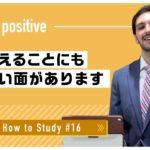 自宅で出来る英語学習 #16 英語を覚える絶好のチャンス!|Zachary先生 英会話イーオン