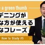 自宅で出来る英語学習 #5 ガーデニング好きが使える便利なフレーズ|Hiro先生 英会話イーオン