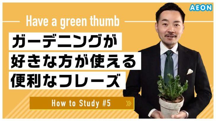 自宅で出来る英語学習 #5 ガーデニング好きが使える便利なフレーズ Hiro先生 英会話イーオン