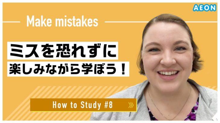 自宅で出来る英語学習 #8 ミスを恐れずに! Hannah先生 英会話イーオン