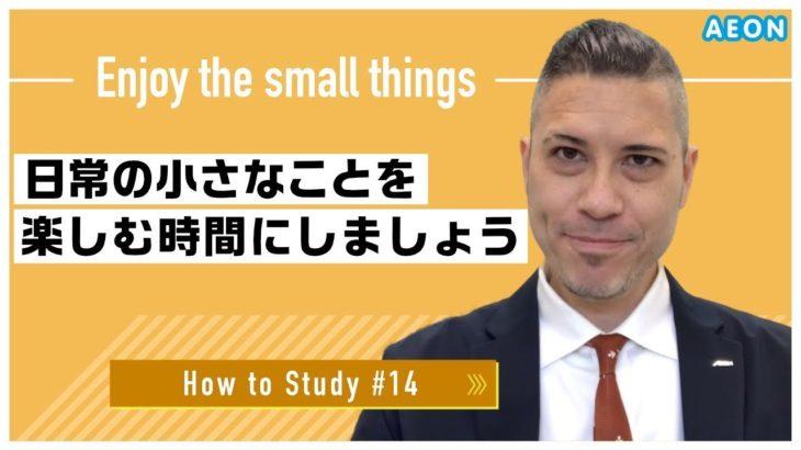 自宅で出来る英語学習 #14 普段出来ないことを楽しもう Matt先生 英会話イーオン