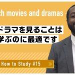 自宅で出来る英語学習 #15 映画やドラマを見よう!|Bongnwi先生 英会話イーオン
