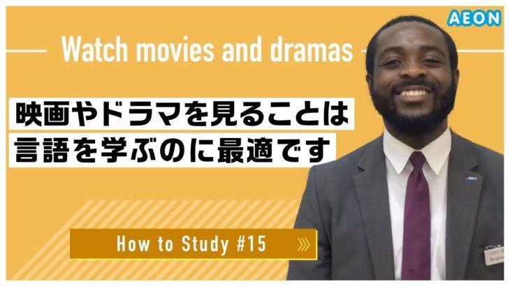 自宅で出来る英語学習 #15 映画やドラマを見よう! Bongnwi先生 英会話イーオン