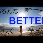 ハッピー英会話レッスン#203: 多様なBETTERを復習しよう!