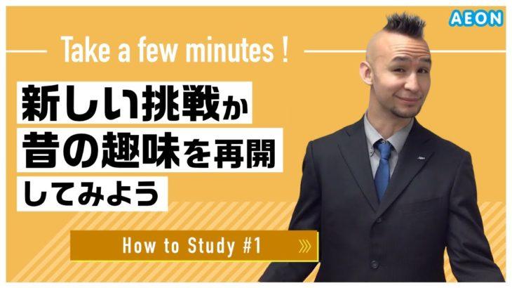 自宅で出来る英語学習 #1 新しい挑戦か昔の趣味を!|John先生 英会話イーオン