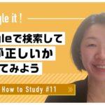 自宅で出来る英語学習 #11 Google検索をしよう!|Kimie先生 英会話イーオン