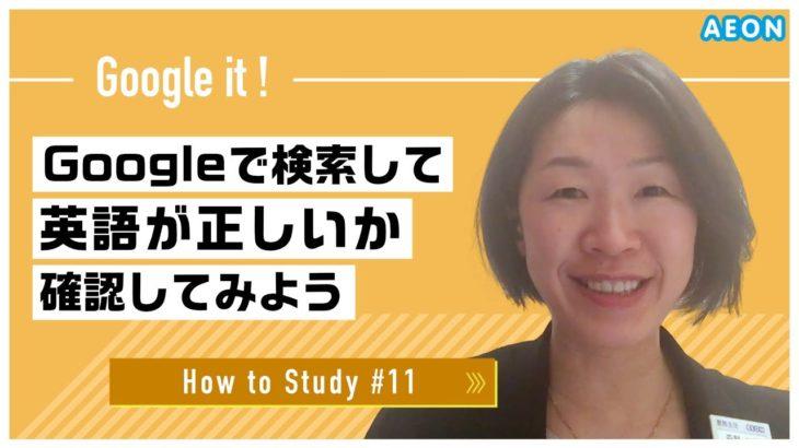 自宅で出来る英語学習 #11 Google検索をしよう! Kimie先生 英会話イーオン