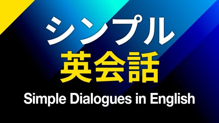 シンプル英会話トレーニング