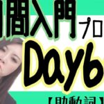 英文法 助動詞 Day6①/③[#50]