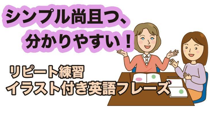 【英語があまり話せない方必見!】シンプル尚且つ、分かりやすい英語のリピート練習(イラスト付き英語フレーズ第11弾)