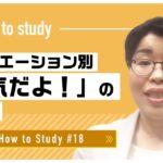 自宅で出来る英語学習 #18 調子どう?元気だよ! saeko先生 英会話イーオン