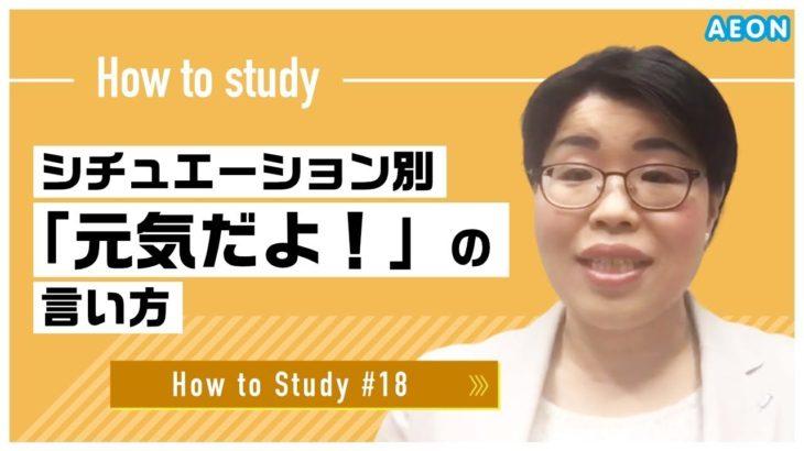 自宅で出来る英語学習 #18 調子どう?元気だよ!|saeko先生 英会話イーオン