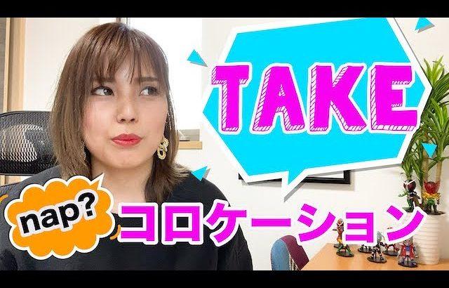 【コロケーション】6つの問題『take』 を使ったコロケーション何個使える?#1〜collocation