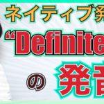 【ネイティブ発音】「Definitely」のネイティブ発音!?PP229