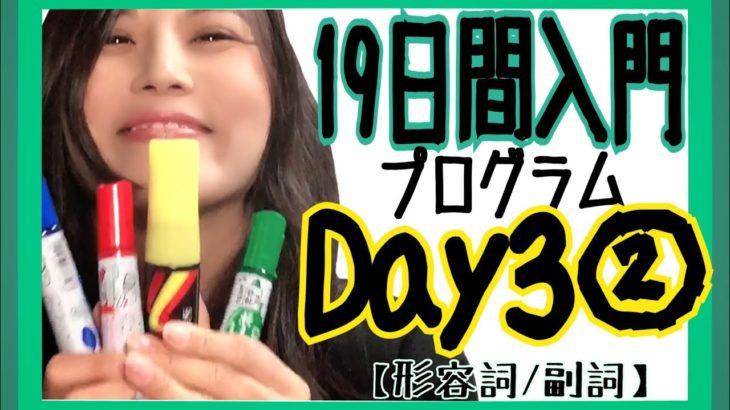 英文法 形容詞/副詞 Day3②/③[#38]