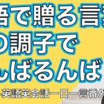 英語で贈る言葉ー英語英会話一日一言特別編ーYukito君スペシャル
