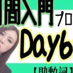 英文法 助動詞mustとshould Day6③/③[#52]