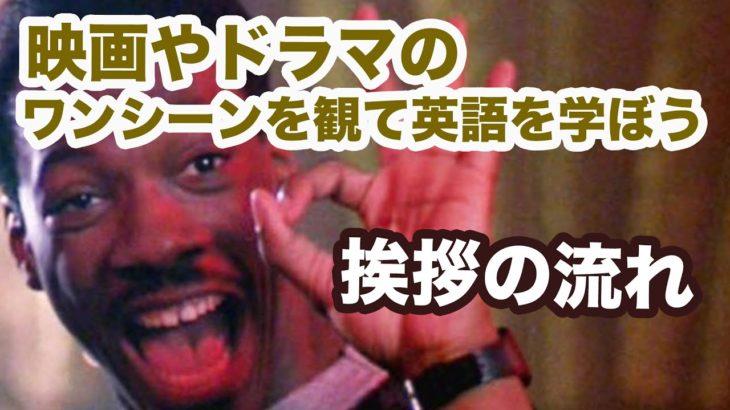 【初心者向け】映画やテレビドラマのワンシーンを観て英語を学ぼう!(挨拶の流れ)