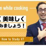 自宅で出来る英語学習 #7 料理をしながら学んでみよう!|Marcello先生 英会話イーオン