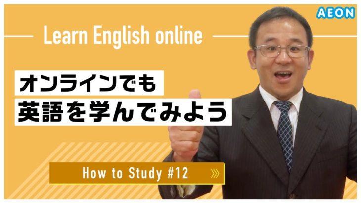 自宅で出来る英語学習 #12 オンラインでも学んでみよう!|Kentatsu先生 英会話イーオン