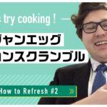 家での習慣・気分転換 #2 料理をしよう!|Ethan先生 英会話イーオン
