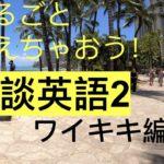 まるごと覚える雑談英語2(ワイキキ編)ハッピー英会話#206